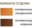Варианты отделки (лиственница, дуб).